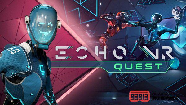 VR射击游戏《Echo VR》即将开启Oculus Quest版本公测
