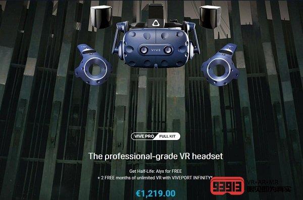 购买HTC Vive Pro Full Kit套装免费获得《半衰期:爱莉克斯》
