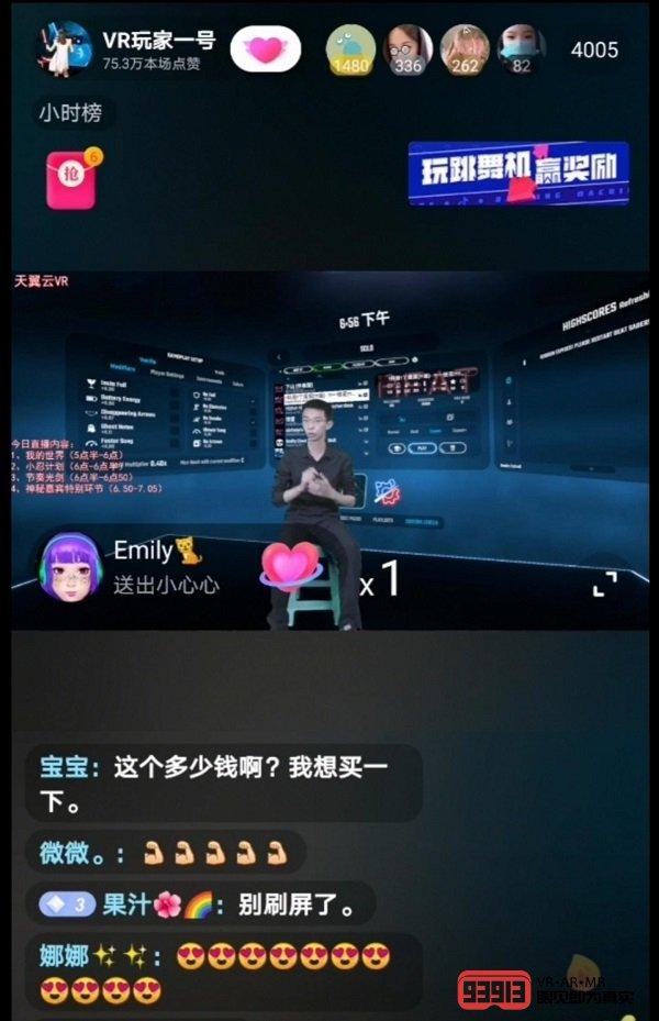 颠覆传统观影方式 中国电信天翼云VR小V一体机首度直播揭秘
