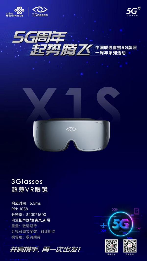 3Glasses获中国联通5G XR产业杰出贡献奖,双方携手持续深化合作