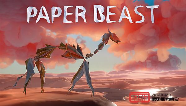 官宣!VR冒险游戏「Paper Beast」7月24日登陆PCVR