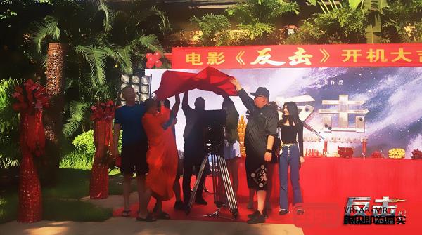 赵文卓自演自导新片《反击》VR直播开机大吉