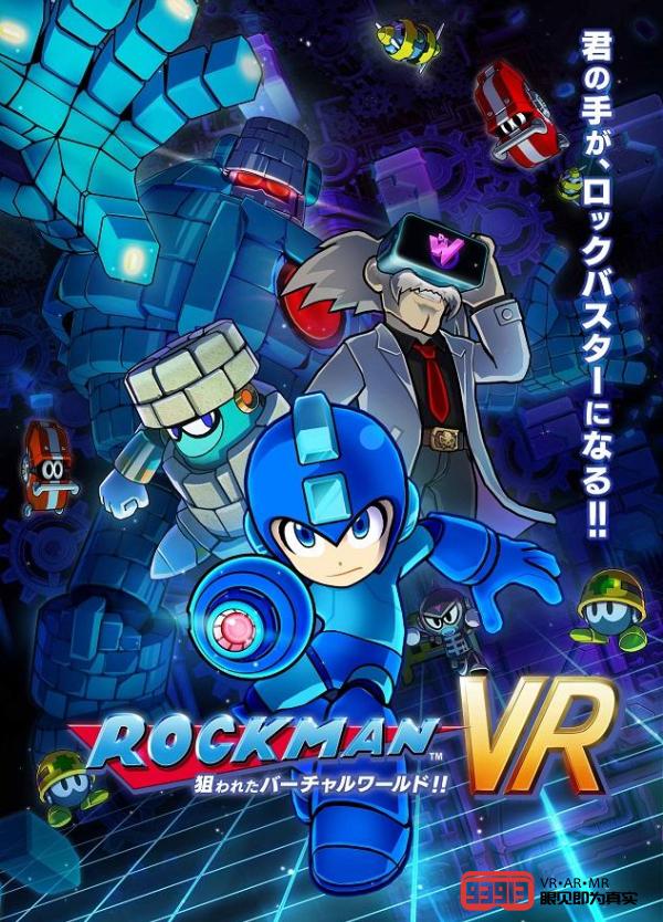 日本独售:《Rockman VR: Aimed At The Virtual World》即将发布