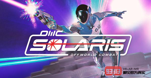 VR射击游戏《Solaris Offworld Combat》将于9月发布