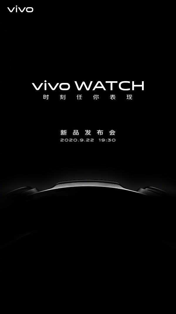 vivo Watch官宣 9月22日发布