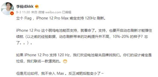魅族前副总裁李楠立Flag:iPhone 12 Pro Max支持高刷
