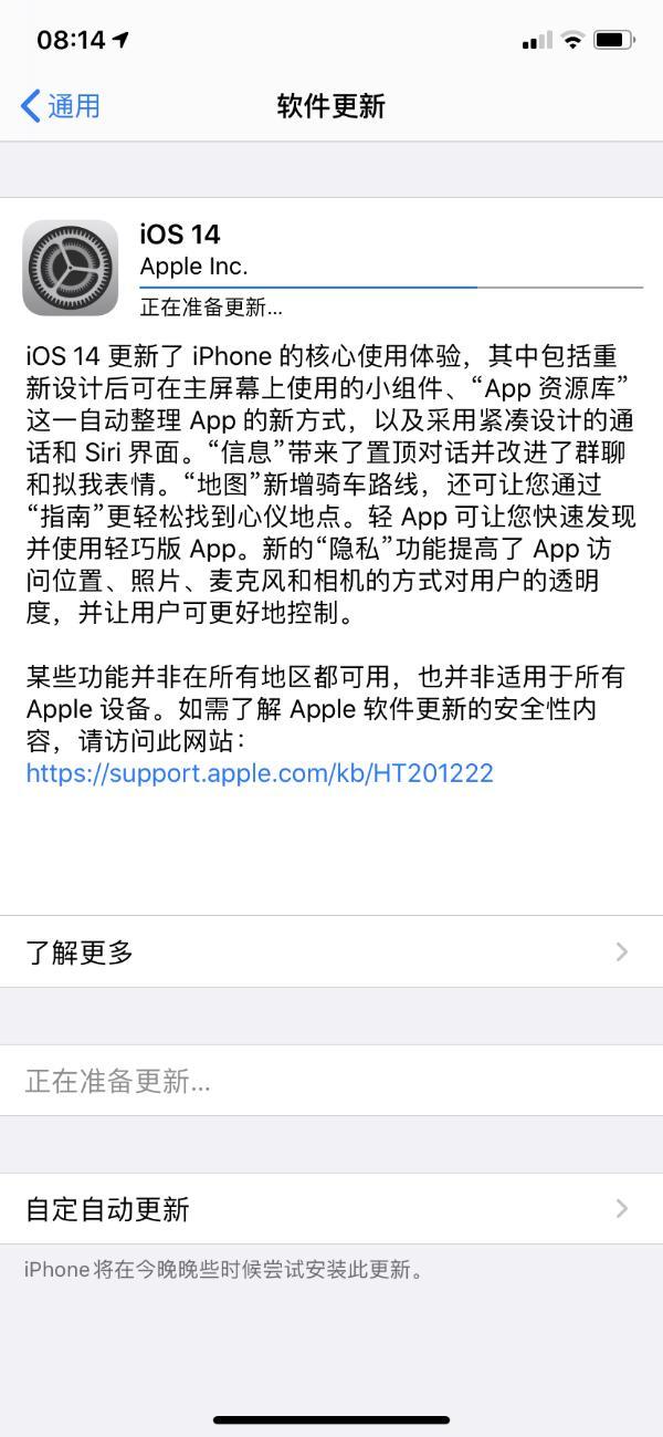 iOS 14/iPadOS 14正式版推送:这些机型可以升