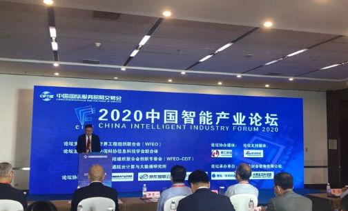 2020中国智能产业论坛聚焦AI和云计算