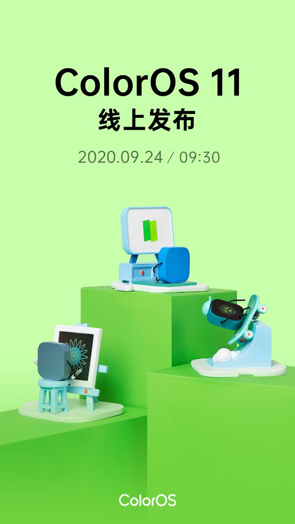 OPPO ColorOS 11官宣 9月24日发布