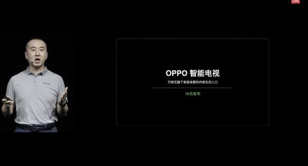 OPPO智能电视官宣 10月见