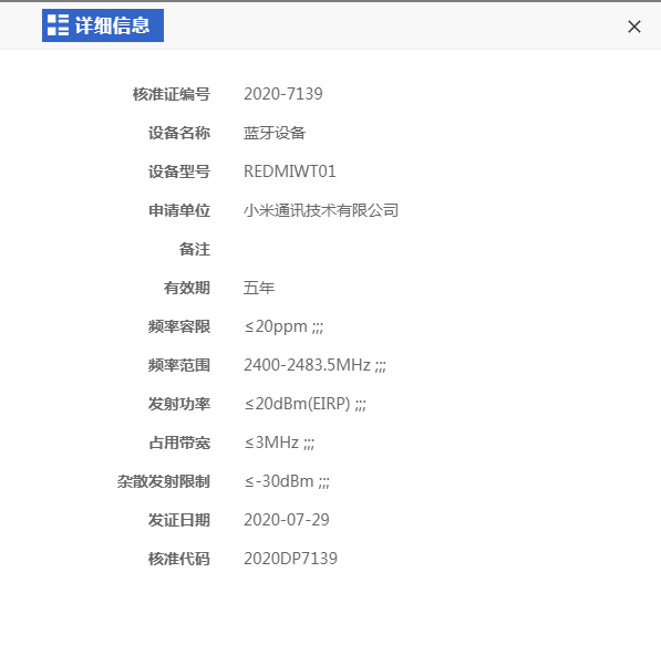 Redmi首款智能手表入网:10月发布