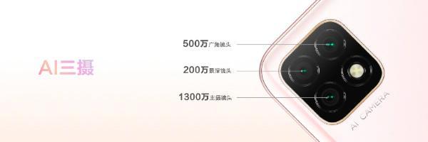 1699元起 华为畅享20系列发布:90Hz屏+40W快充