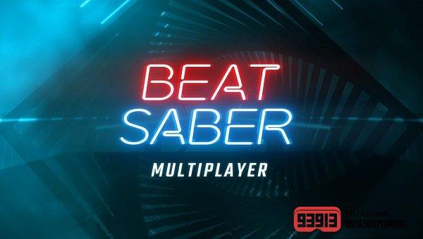 VR节奏音游《Beat Saber》正式推出多人模式