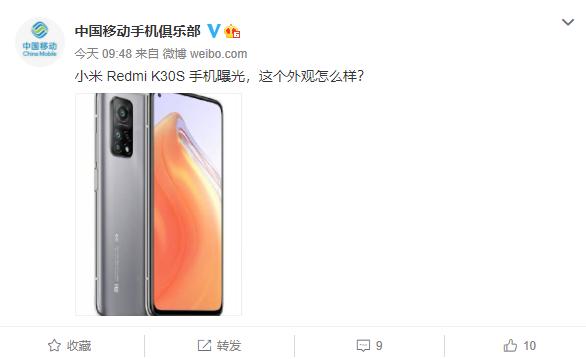中国移动证实Redmi K30S:果然长这样