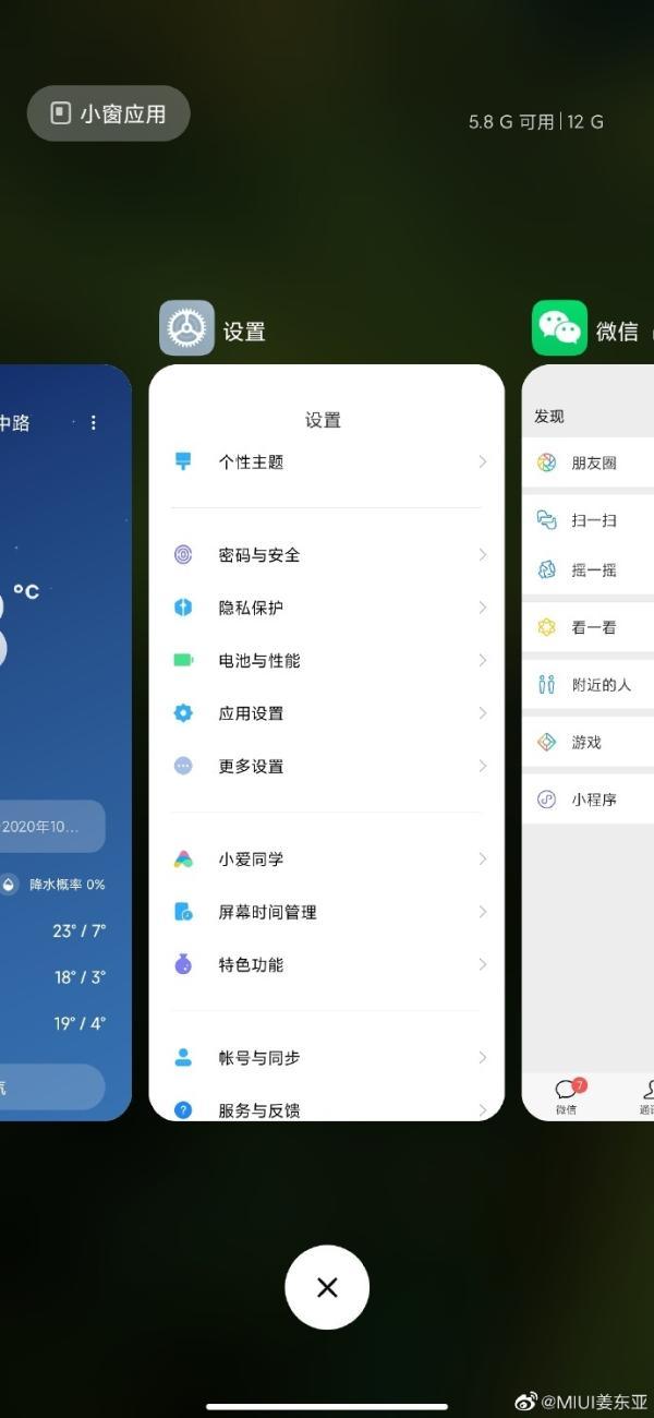 MIUI 12桌面内测更新:多任务后台变了