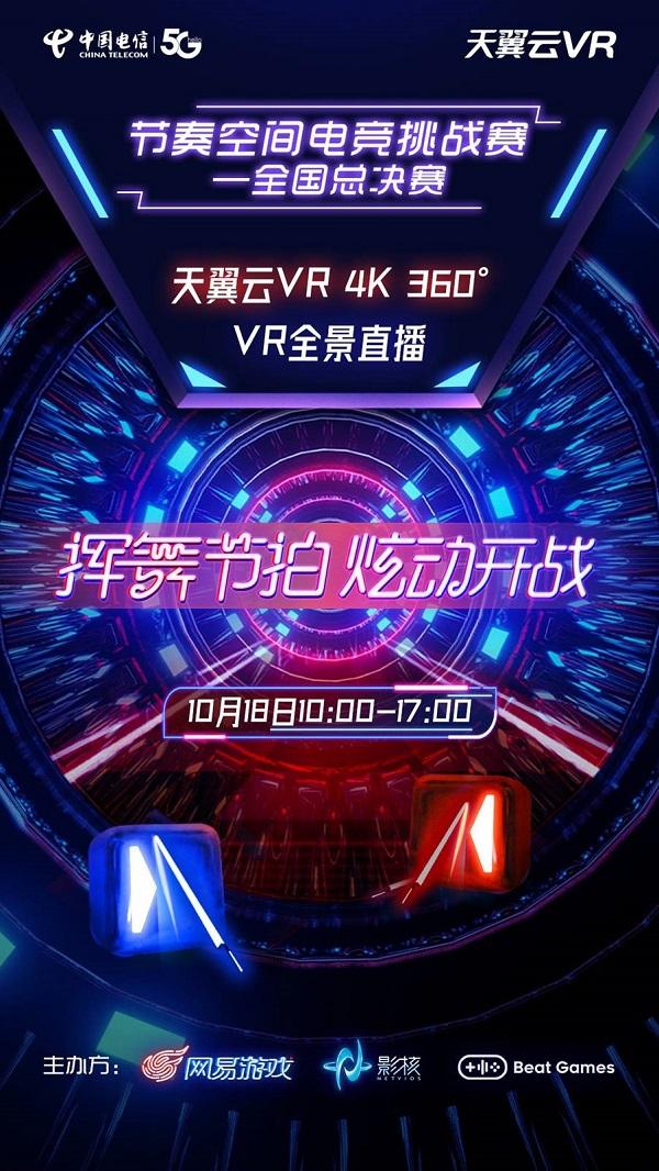 """《节奏空间》电竞大赛总决赛:""""VR+电竞""""或将塑造VR行业新格局"""