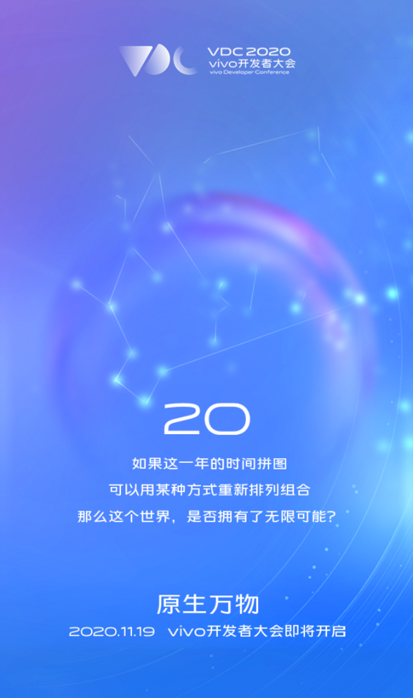 vivo开发者大会官宣 全新OS要来了?