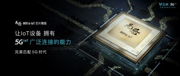 全球首款WiFi6-IoT芯片模组发布 云米出品