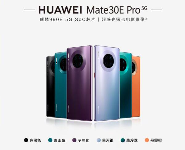 华为Mate 30E Pro发布:麒麟990E加持 5299元起