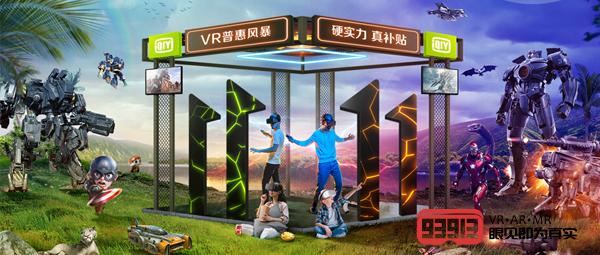双十一:爱奇艺「VR普惠风暴」,百亿补贴直降千