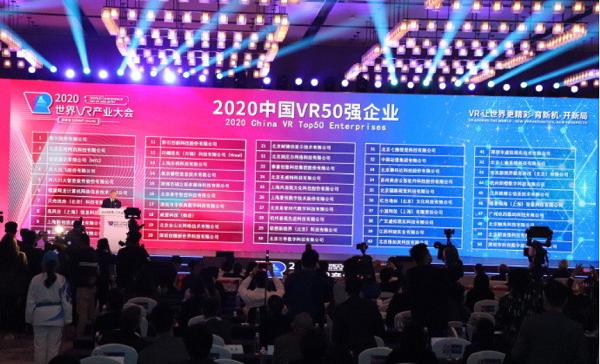 3Glasses再度上榜中国VR 50强企业