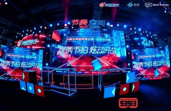《节奏空间》电竞挑战赛全国总决赛圆满落幕,ani力克群雄摘得桂冠