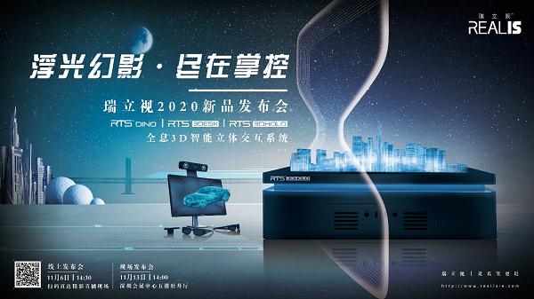 """瑞立视2020新品发布会,见证""""全息3D和人机交互的极致融合"""""""