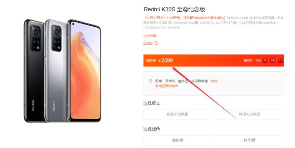 Redmi K30S至尊版恢复原价:2599元起