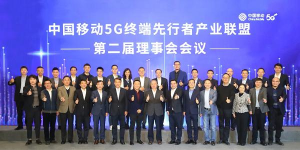 影创科技集团携手中国移动,点亮5G终端产业新未来