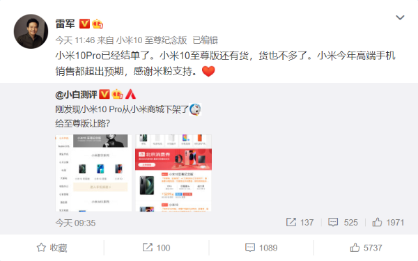 雷军激动发文:小米今年高端手机销售超预期