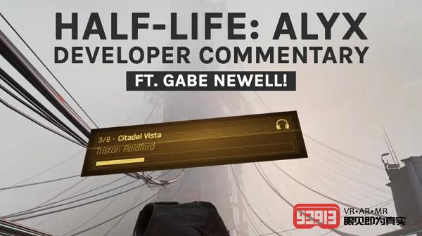 Valve推出《半衰期:爱莉克斯》超3小时幕后制作录音