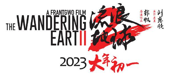 「流浪地球2」概念海报发布:2023年大年初一见!