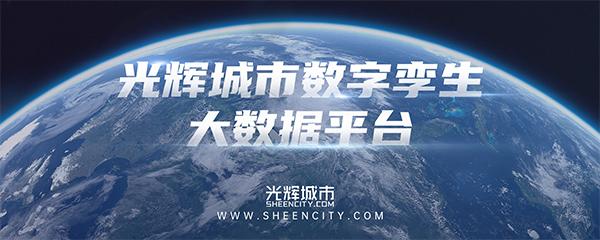 光辉城市数字孪生新品重磅发布,赋能行业共建智慧城市
