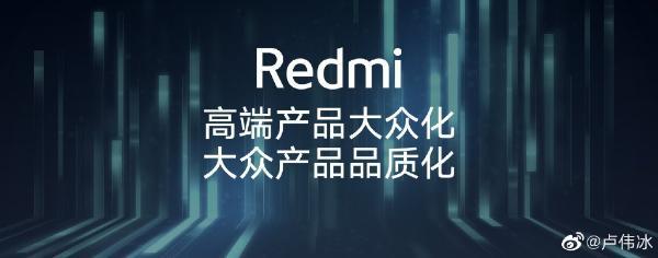 Redmi Note 9官宣:三剑齐发、120Hz屏+一亿像素