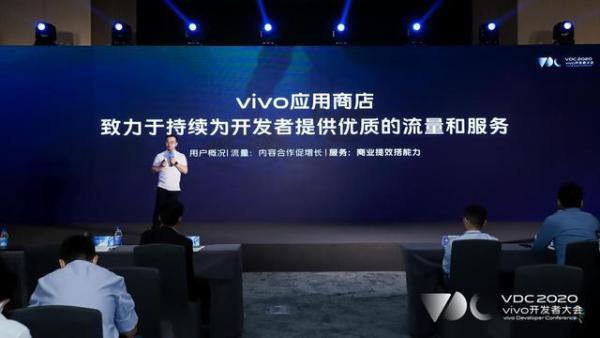 2020 vivo应用服务分会场:开发者迎来重塑市场格局新机遇