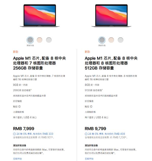 全新MacBook Air发布:M1芯片加持 7999元起