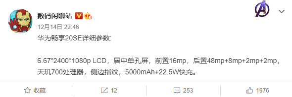 华为畅享新机将至 联发科天玑700加持