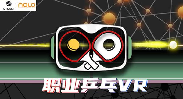 Steam平台体育竞技VR游戏《职业乒乓VR》登陆NOLO