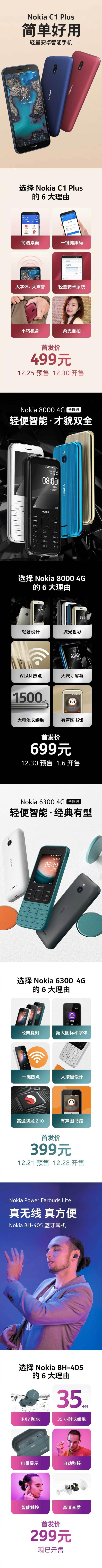 399元起 诺基亚三款新机齐发:经典重生