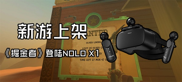 「掘金者」上线NOLO VR应用商店,体验在家挖矿的