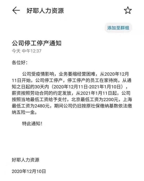 老牌广告公司好耶宣布2020年12月11日起停工停产