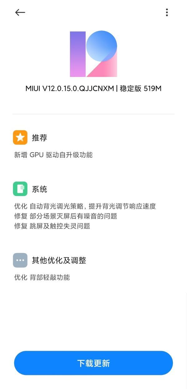 小米10至尊版推送更新:支持GPU自动升级