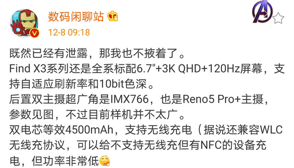 OPPO Find X3硬件曝光:双主摄/自适应刷新率
