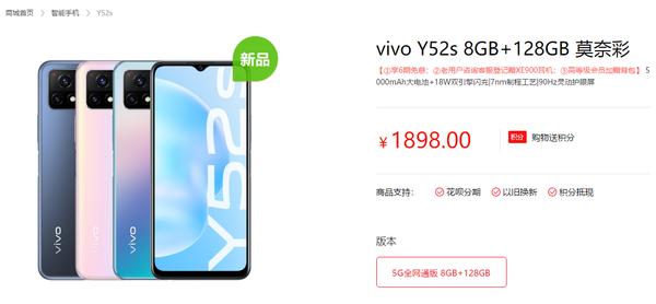 vivo新机开启预售 天玑720/售价1898元