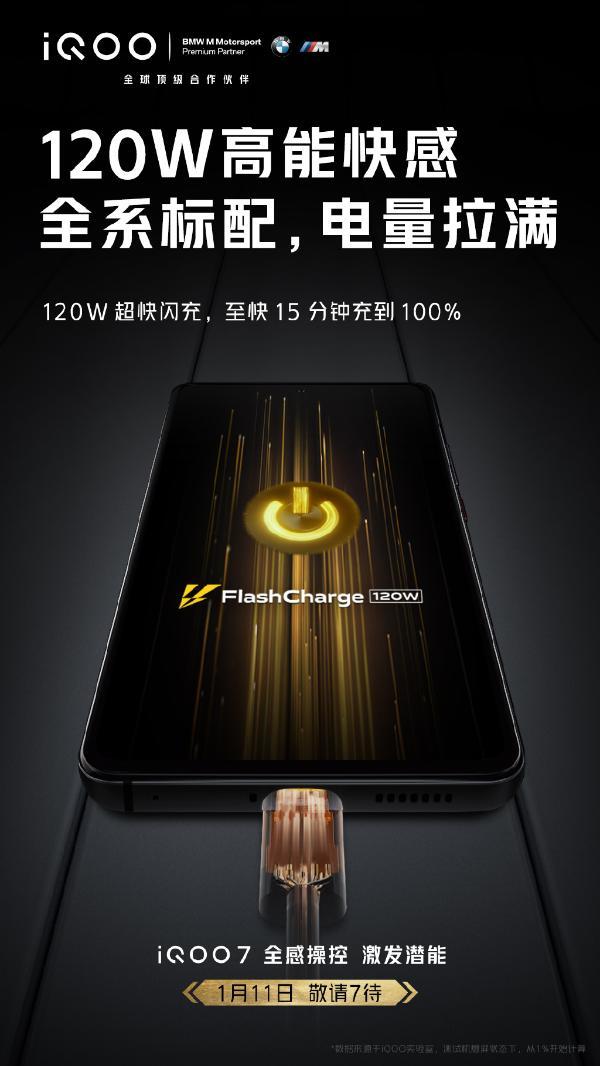 iQOO 7充电官宣:全系120W快充 速度感受下