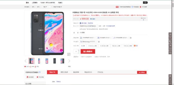 中国电信自主品牌手机开卖:搭载国产芯片/999元起售
