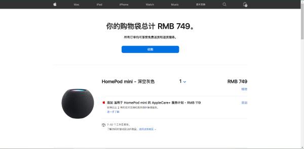 HomePod mini国行开卖 仅售749元