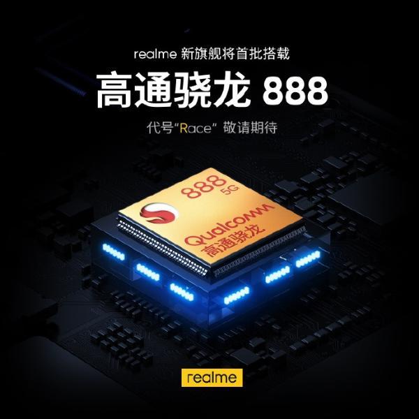 realme Race官宣:首批骁龙888旗舰、渲染图曝光