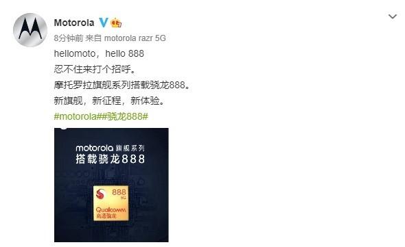 摩托罗拉新品官宣:可能是首款折叠屏骁龙888手机