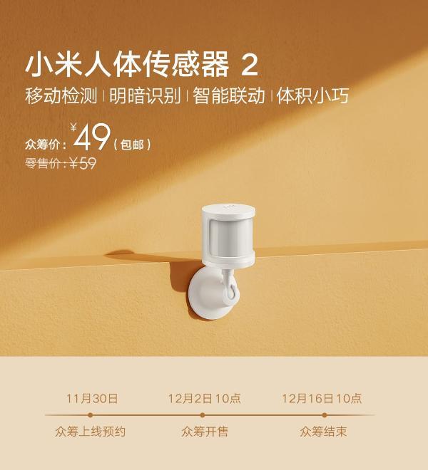 米家两款新品发布:最低到手价仅49元